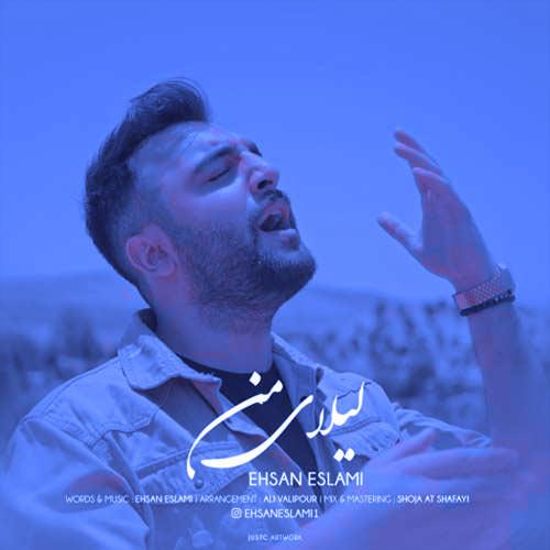 دانلود آهنگ عاشقی کن با دل من که مجنونت منم من ( احسان اسلامی لیلای من )