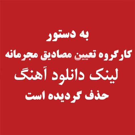 دانلود آهنگ احمد ذوقی خداوکیلی صد تومن میدم / من امشب دوسش داشتم طنز خنده دار