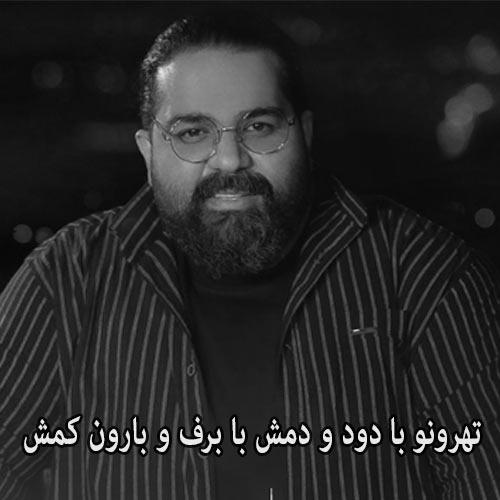 دانلود آهنگ تهرونو با دود و دمش با برف و بارون کمش ( رضا صادقی طهرون )