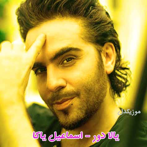 دانلود آهنگ یالا دور اسماعیل یکا؛ Ismail Yk Yala Dur ( یالا دور یالا یالا دور )
