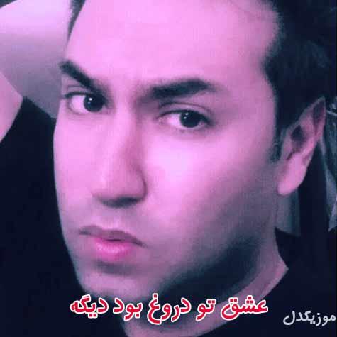 دانلود اهنگ عشق تو دروغ بود دیگه نه دیگه نه من نه تو دیگه از سعید آسایش
