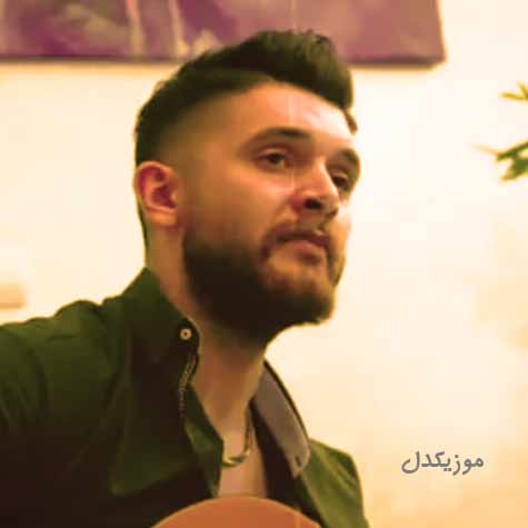 دانلود آهنگ از خونه من تا تو چقدر راهه دیوار من انقدر کوتاهه؛ سینا پارسیان همسایه