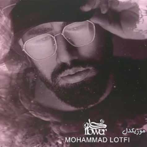دانلود اهنگ گله دارم بی خبر میروم از شهر تو بی معرفتم ؛ خواب دیدم برمیگردی محمد