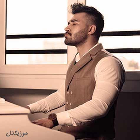 دانلود اهنگ یعنی بعد من دستات مال کی میشه ؛ علی یاسینی