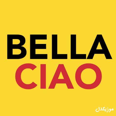 دانلود اهنگ بلا چاو با ترجمه فارسی ( ایتالیایی Bella Ciao )