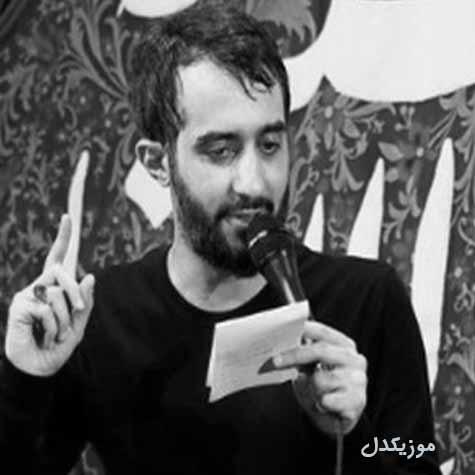 دانلود مداحی تو همونی که میخوامی دلیل گریه هامی ؛ محمد حسین پویانفر