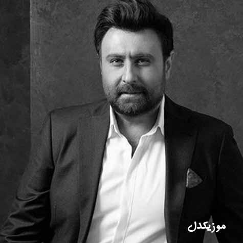 دانلود آهنگ چشام بارونیه دست خودم نیست که تو درموندی ازم ؛ محمد علیزاده