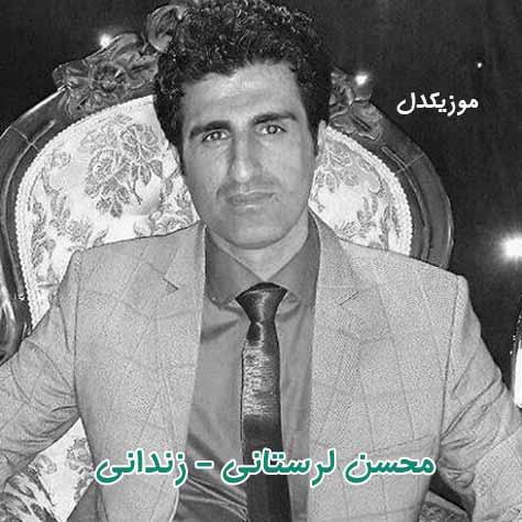 دانلود اهنگ زندانی محسن لرستانی