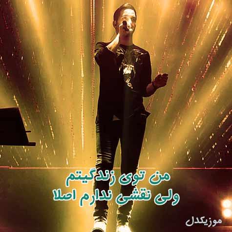 دانلود اهنگ من توی زندگیتم ولی نقشی ندارم اصلا محسن یگانه