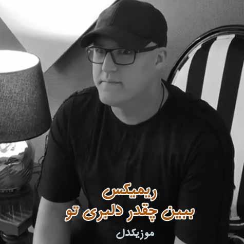 دانلود ریمیکس ببین چقدر دلبری تو دوست دارم محمد طاهر ؛ ببین چقد دلبری تو