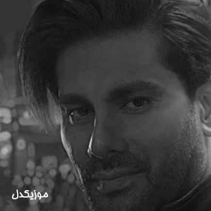 دانلود اهنگ سریال عطر عشق آرومم وقتی تو کنارمی / پرنده سحرخیز از علی سفلی