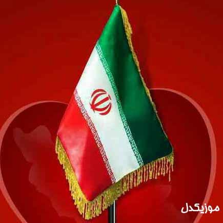 دانلود آهنگ ایران نفس های رخ داده در سینه می دانمت چارتار