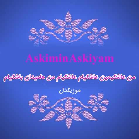 دانلود آهنگ من عاشکیمین عاشکیام عاشکیام من هامیدان باشکیام
