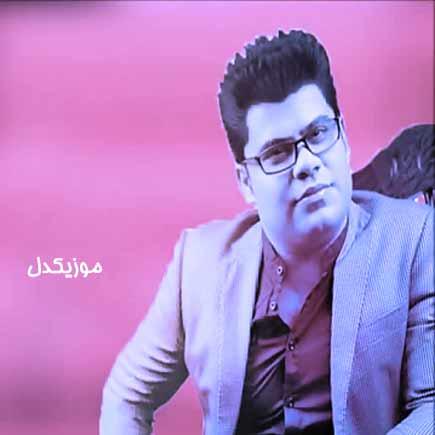 دانلود اهنگ کاری میکنم حرف تو باشه آخه دل من از خداشه؛ محمد نجم