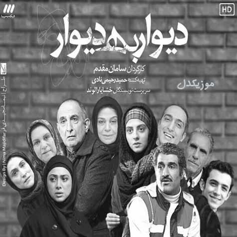 دانلود آهنگ سریال دیوار به دیوار محسن چاوشی