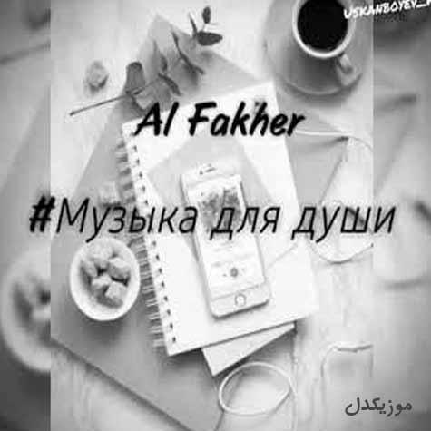 دانلود اهنگ al fakher музыкадлядуши