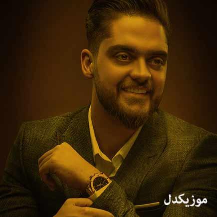 دانلود آهنگ زندگيم بدون تو ناقص برگرد علی خدابنده (کی اومد جامو تو دلت گرفت)