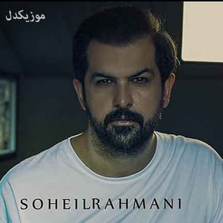 دانلود آهنگ با تو ثانیه ثانیه عاشقم یه عمرو کنار تو باشم کمه سهیل رحمانی