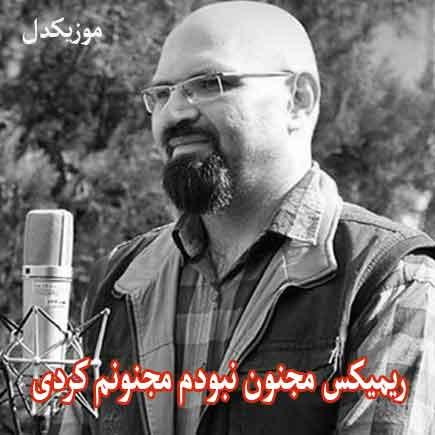 دانلود ریمیکس مجنون نبودم مجنونم کردی محمد حشمتی