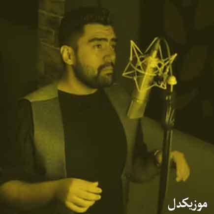 دانلود آهنگ بنشین با ناز در کنج دلم خانه کن قلبم تنهاست علی منتظری / ای سوره شیرین