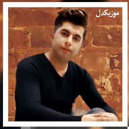 دانلود آهنگ خیلی دلم گرفته آروم نداره دنیا علی رزاقی