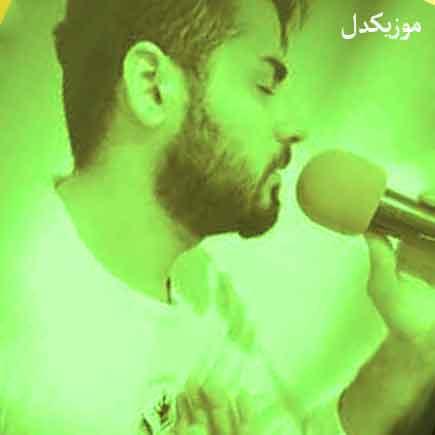 دانلود آهنگ نفرین به تو که سایه دردی حسین عامری / من دلم رو به تو دادم تو ولی دل