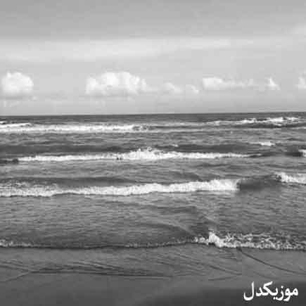 دانلود آهنگ دریا دریا دریا عشق ما دریا جواد شیرو