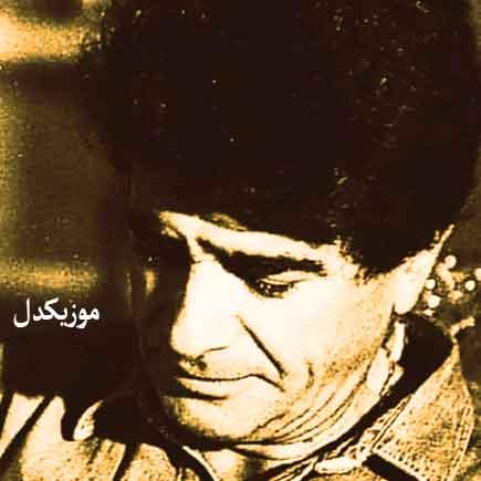 دانلود اهنگ غم عشقت بیابون پرورم کرد محمدرضا شجریان