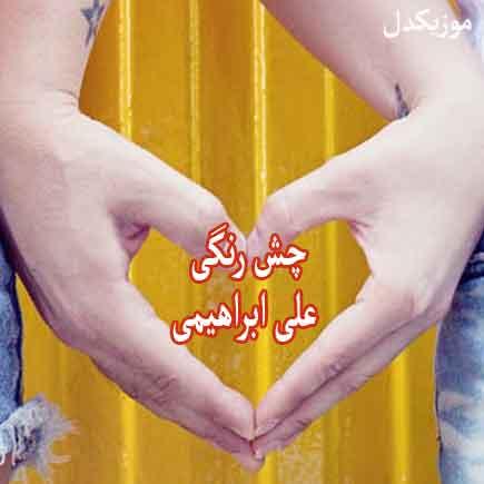 دانلود آهنگ چش رنگی دلتنگی یعنی دورشه دستت علی ابراهیمی / قلبم رو تنها تو بردی