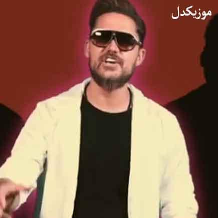 دانلود آهنگ دلی که دلش گرم یکی دیگه باشه دل نیست علی خدابنده