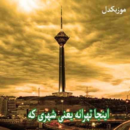 دانلود آهنگ اینجا تهرانه یعنی شهری که