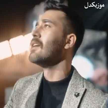 دانلود آهنگ بدون تو نمیشه اصلا اگه زندگیمو بگیرن ازم علی یاسینی