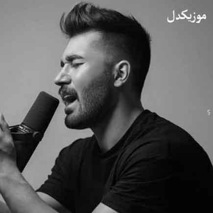دانلود آهنگ من بی تو من تنها غریب من سر خورده علی یاسینی