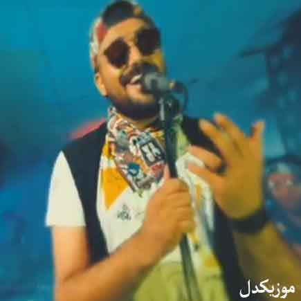 دانلود آهنگ ای حبه ی قند عزیز پابند میلاد رمضانی