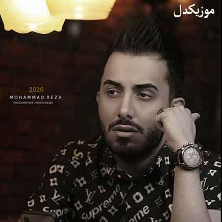 دانلود آهنگ آهنگمو برا خودم بخونی بخونی بخونی محمدرضا عشریه