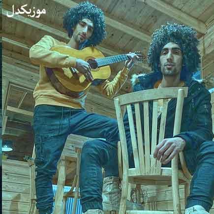دانلود آهنگ بانو بانو جان رحمان و رحیم