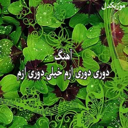 دانلود آهنگ دوری دوری ازم خیلی دوری ازم رحمت الله حسن زاده