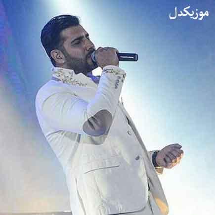 دانلود آهنگ با اینکه دست من خالیه اما احسان خواجه امیری
