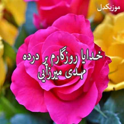 دانلود آهنگ خدایا روزگارم پر درده مهدی میرزایی