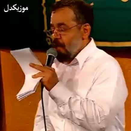 دانلود مولودی دل دل نکن ای دل محمود کریمی