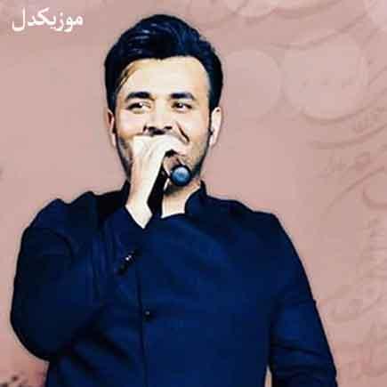 دانلود آهنگ دور نبود از عشقمون چشای بد میثم ابراهیمی