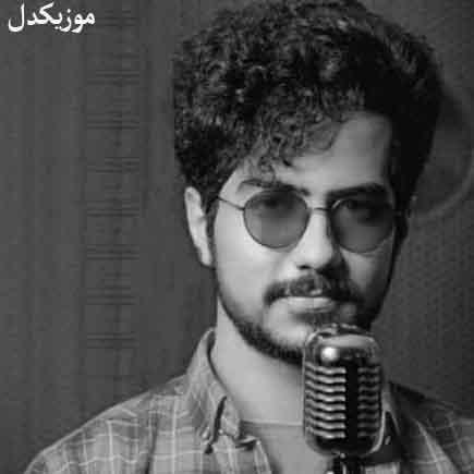 دانلود آهنگ عاشق تو شده دلم روزی صدبار اینو میگم محمد عسکری