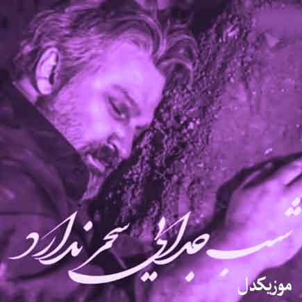 دانلود آهنگ شب جدایی سحر ندارد کسی ز حالم خبر ندارد علی رزاقی