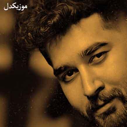 دانلود آهنگ بدون من جایی نری میخوام داد بزنم علی یاسینی