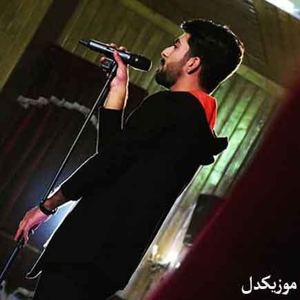 دانلود آهنگ هر چی از عشق تو کم میشه فکر تو داغ روی من میشه محمد اقتدار نژاد