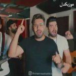 دانلود آهنگ یه وجب جا ته قلبت واسه من بسه محمد لطفی