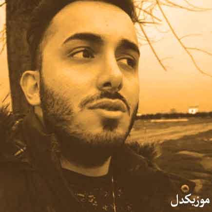 دانلود آهنگ غصه میخورم اگه باشی همش اینجوری محمدرضا عشریه