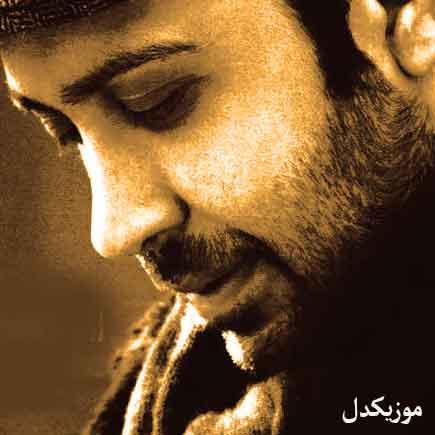 اهنگ وقتی میخندیدی گریه های خشکم زود میخوشکیدن محسن چاوشی