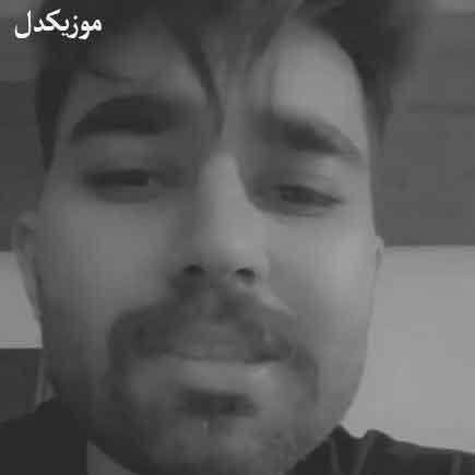 دانلود اهنگ با اینکه میدونم چقدر عوض شدی علی یاسینی