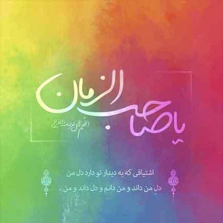 دانلود آهنگ جان جانان حضرت باران یوسف کنعان جان فدای تو ای عطای نیمه شعبان